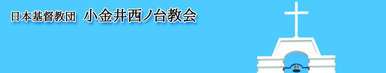 日本基督教団小金井西ノ台教会
